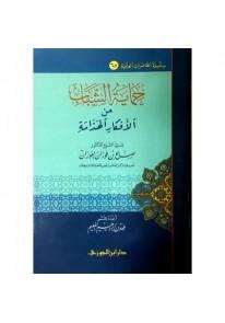 سلسلة المحاضرات العلمية (64) شرح وصية النبى كما فى...