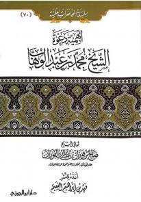 سلسلة المحاضرات العلمية (70) اهمية دعوة الشيخ محمد...