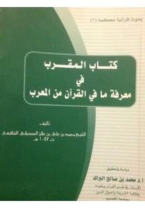 كتاب المقرب فى معرفة ما فى القران من المعرب...