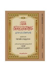 مختصر جامع العلوم والحكم مجلد