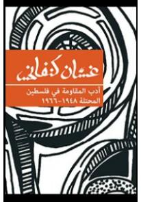 أدب المقاومة في فلسطين المحتلة ١٩٤٨-١٩٦٦...