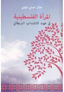 المرأة الفلسطينية في عهد الانتداب البريطاني ...