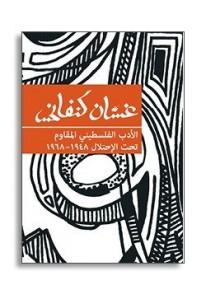 الأدب الفلسطيني المقاوم تحت الاحتلال١٩٤٨-١٩٦٨...