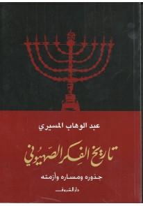 تاريخ الفكر الصهيونى