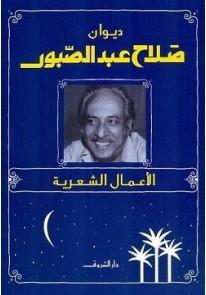 ديوان صلاح عبد الصبور - الاعمال الشعرية...