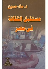 مستقبل الثقافة فى مصر