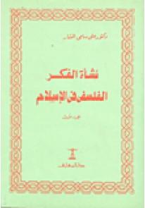 نشاة الفكر الفلسفى فى الاسلام - 3 أجزاء...