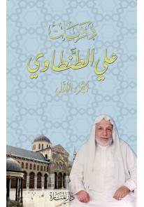 ذكريات علي الطنطاوي - ٨ أجزاء