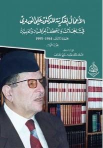 الأعمال الفكرية علي الوردي في المجلات 1/3...