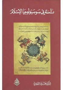 دراسة في سوسيولوجيا الاسلام