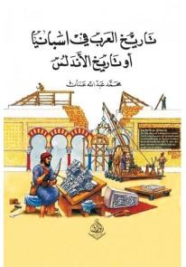تاريخ العرب في اسبانيا او تاريخ الاندلس...