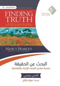 البحث عن الحقيقة