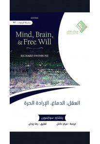 العقل الدماغ الارادة الحرة