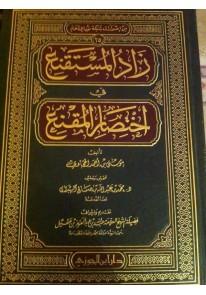 سلسلة الكتب إسلامية العلمية (1) زاد المستقنع...