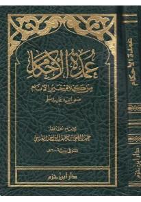 سلسلة الكتب إسلامية العلمية (2) عمدة الاحكام من كل...