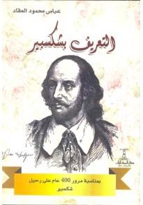 التعريف بشكسبير