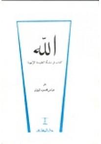 الله - كتاب فى نشاة العقيدة الالهية...