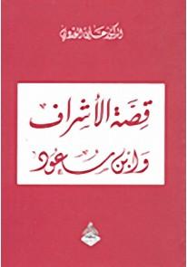 قصة الأشراف وإبن سعود