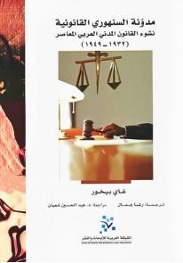 مدونة السنهوري القانونية: نشوء القانون المدني العر...