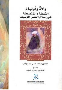 ولاة وأولياء: السلطة والمتصوفة في إسلام العصر الوس...