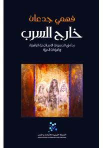 خارج السرب: بحث في النسوية الإسلامية الرافضة وإغراءات الحرية