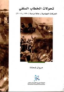 تحولات الخطاب السلفي: الحركات الجهادية - حالة دراسة (1990 - 2007)