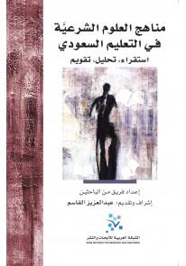 مناهج العلوم الشرعية في التعليم السعودي...