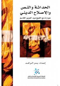 الحداثة والنص والاصلاح الديني: حوارات مع الشيخ عبد...