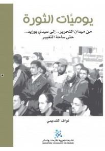 يوميات الثورة: من ميدان التحرير.. الى سيدي بو زيد....