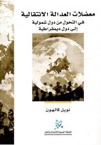 معضلات العدالة الانتقالية: في التحول من دول شمولية...