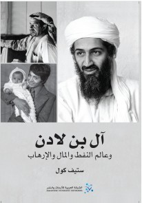 آل بن لادن