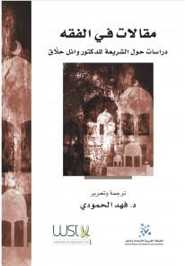 مقالات في الفقه للأستاذ الدكتور وائل حلاق...