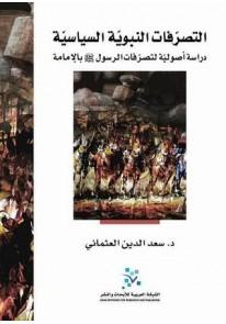 التصرفات النبوية السياسية: دراسة أصولية لتصرفات ال...