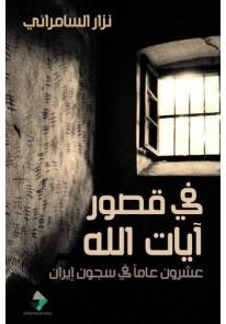 في قصور آيات الله: عشرون عاما في سجون إيران