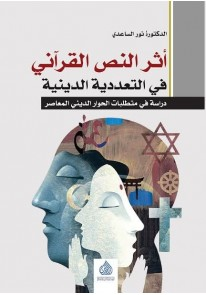أثر النص القرآني في التعددية الدينية ...