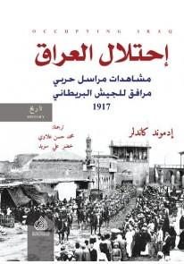 احتلال العراق مشاهدات مراسل حربي مرافق للجيش البريطاني 1917