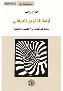 ازمة التنوير العراقي - دراسة في الفجوة بين المثقفين والمجتمع