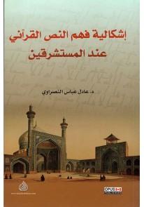 اشكالية فهم النص القرآني عند المستشرقين  ...