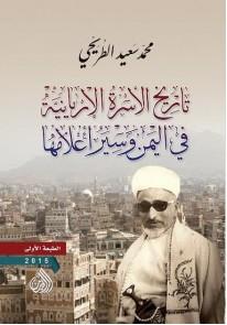 تاريخ الأسرة الإريانية في اليمن وسير اعلامها...