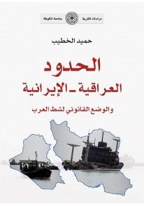 الحدود العراقية الايرانية والوضع القانوني لشط العر...