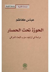 الحوزة تحت الحصار - دراسة في ارشيف حزب البعث العراقي