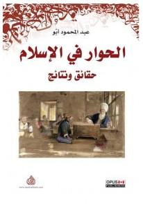 الحوار في الاسلام