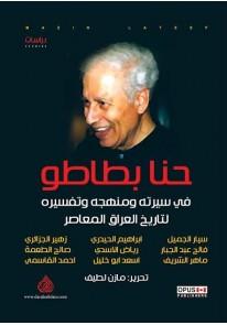 حنا بطاطو في سيرته ومنهجه وتفسيره لتاريخ العراق المعاصر