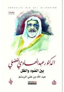 الدكتور عبد الهادي الفضلي بين الضوء والظل
