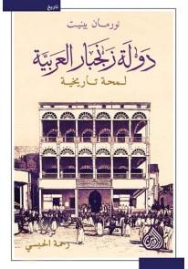 دولة زنجبار العربية - لمحة تاريخية