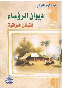 ديوان الرؤساء للقبائل العراقية