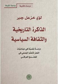 الذاكرة التاريخية والثقافة السياسية - دراسة نفسية ...