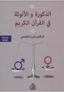 الذكورة والأنوثة في القرآن الكريم ...