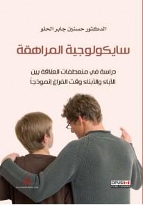 سيكولوجية المراهقة دراسة في منعطفات العلاقة بين ال...