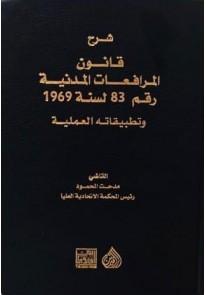 شرح قانون المرافعات المدنية رقم 83 لسنة 1969 وتطبي...